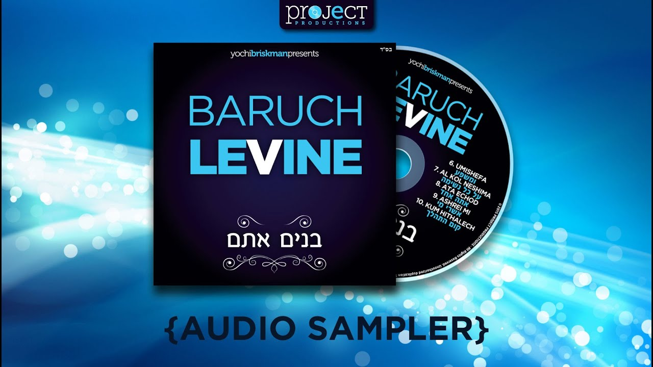 Baruch Levine - Bonim Atem Audio Sampler