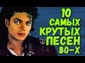 САМЫЕ КРУТЫЕ ПЕСНИ 80-Х КОТОРЫЕ ПОПУЛЯРНЫ ДО СИХ ПОР