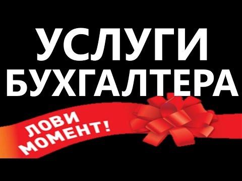 Бухгалтерские услуги Краснодар. Личный бухгалтер. Услуги