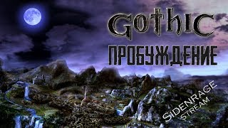Gothic 2: Awakening | Готика 1 на движке Готики 2 - Мод Пробуждение [5]