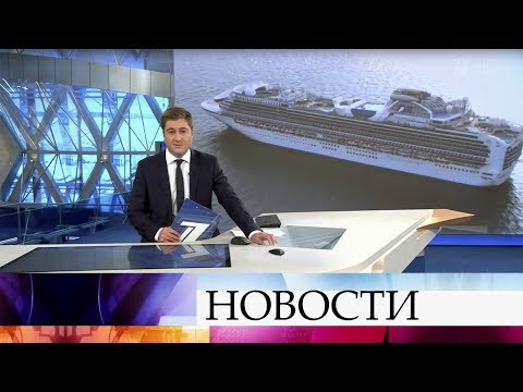 Выпуск новостей в 09:00 от 11.02.2020