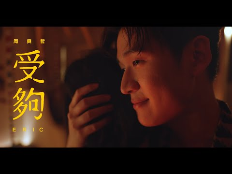Eric周興哲《受夠 Enough》Official Music Video