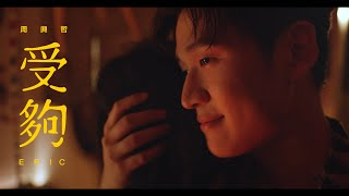 Eric Chou《受夠 Enough》Official Music Video