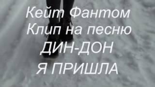 Кейт Фантом : Клип на песню Дин-дон