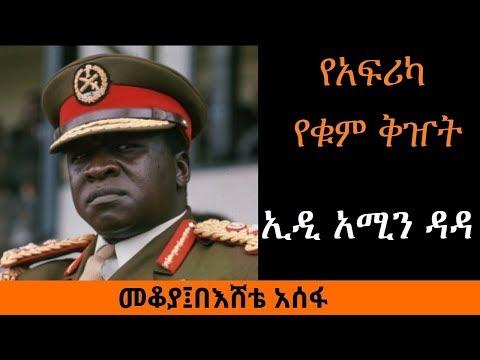 Ethiopia Sheger FM Mekoya - Idi Amin Dada የአፍሪካ የቁም ቅዠት - ኢዲ አሚን ዳዳ  - መቆያ