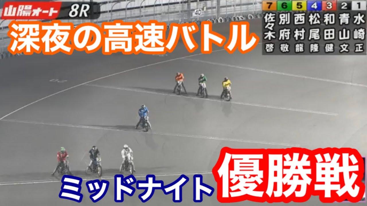 山陽 オート レース レース 動画