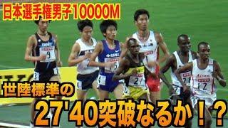 【10000m】12分でわかる日本選手権2019 青学OB高橋が語る田村和希物語