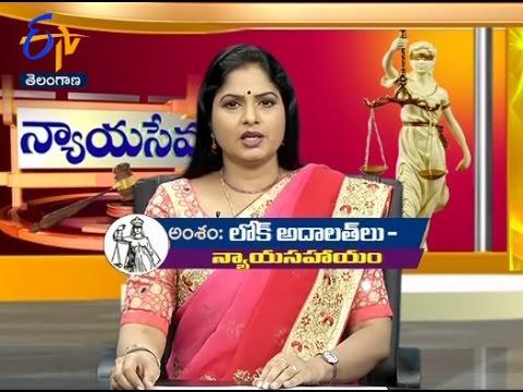 Lok Adalats – Legal Help   Nyaya Seva   1st October 2016   Full Episode   ETV Telangana
