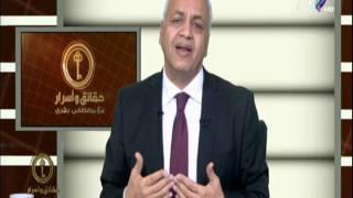"""حقائق وأسرار - مصطفى بكري : العلاقات """" المصرية السعودية """"ضاربة بجذورها فى عمق التاريخ"""