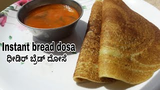 ಧೀಡಿರ್ ಬ್ರೆಡ್ ದೋಸೆ|Instant bread dosa| Easy breakfast recipe in Kannada