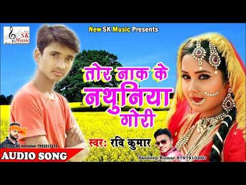 2018 new Khortha song # tor naak ke nathunya gori # Singer- Ravi kumar