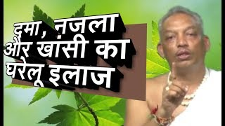 दमा(Asthma) को  जड़ से खत्म करिए | नजला, खासी एवं दमा को ठीक करने के घरेलू इलाज by Ayus bharat