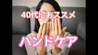 40代おすすめハンドケア|Handcare item for 40s