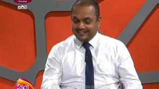 Nugasewana Doctor Segment - සෞඛ්ය සන්නිවේදනය |2020-11-04|Rupavahini Thumbnail