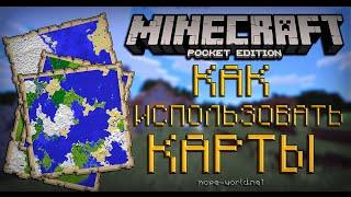КАК ИСПОЛЬЗОВАТЬ КАРТЫ [Гайд Minecraft PE] 0.14.0 (Pocket Edition)