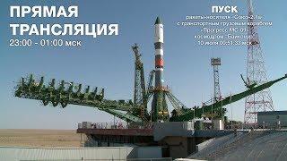 Трансляция пуска РН «Союз-2.1а» с ТГК «Прогресс МС-09»