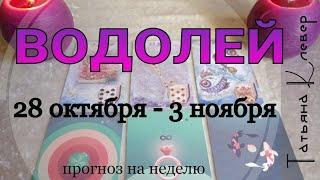 ВОДОЛЕЙ. С 28.10 - 3.11 ТАРО-ПРОГНОЗ на неделю.