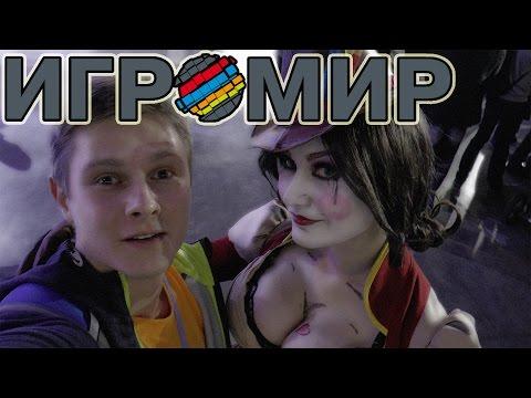 видео: ИгроМир 2014 - Эпичный Влог Фроста - №1