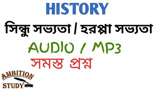505. HISTORY AUDIO/MP3 QUESTIONS FOR SINDH/ HARAPPA DYNASTY