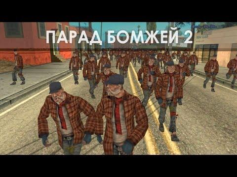 Samp-Rp парад бомжей 2 (500+ бомжей)