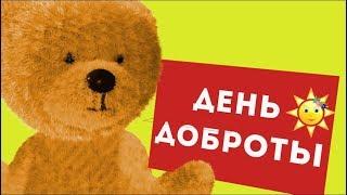 С Днём ДОБРОТЫ . Поздравление  с днём ДОБРОТЫ  от мишки Тедди. #Мирпоздравлений