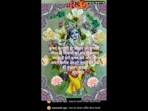 Banshi Wale Ke Charno Mei SAR Ho Mera..... Krishna Bhajan Video..11/03/2018.