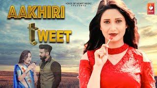 Aakhiri Tweet (Full Hd) New Haryanvi Dj Songs Haryanavi 2019 |Geet Panchal,O Gande ,Shivani Raghav