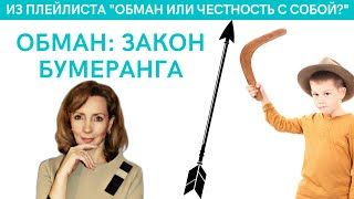 Ирина Лебедь - Обман. Закон бумеранга