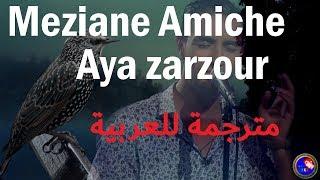 ♫Meziane Amiche♫♥ Aya zarzour♥ مترجمة للعربية