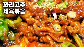 꽈리고추 오겹살제육볶음 Stir-fried Pork B…
