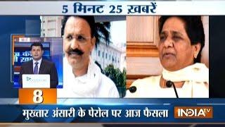 5 Minute 25 Khabarein | 22nd February, 2017 - India TV