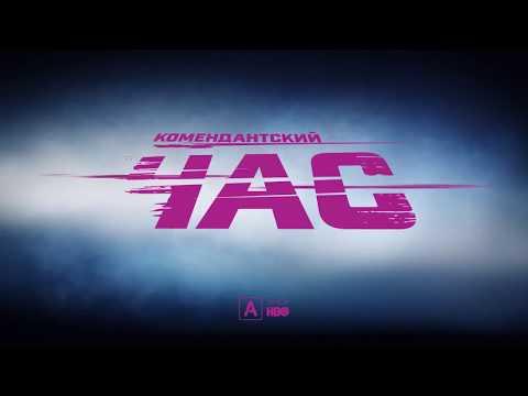 """""""Комендантский час"""" 1 Сезон — Русский трейлер 2019"""