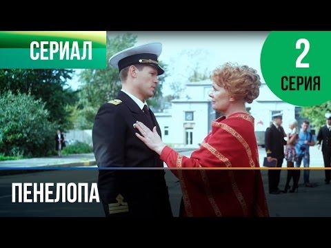 Смотреть сериал Пенелопа онлайн. Все серии. - eTVnet