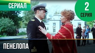▶️ Пенелопа 2 серия - Мелодрама | Фильмы и сериалы - Русские мелодрамы