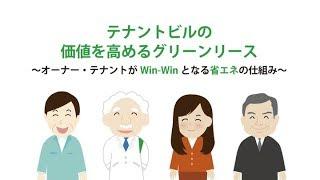 テナントビルの価値を高めるグリーンリース ~Win-Winの省エネ手法~