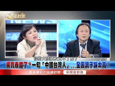 「台獨麵包」掀中國網民反彈?游淑慧:大陸網友聲音多元!【新聞面對面】