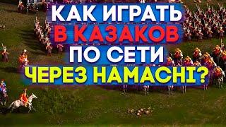 Казаки Снова Война инструкция как играть по сети через Hamachi