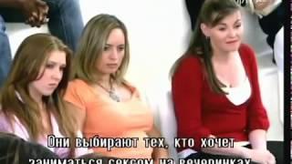 Секс Обучение / The Sex Education Show — 1 Сезон 2 Эпизод