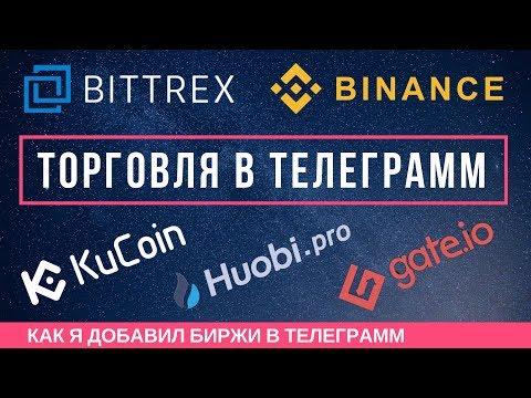 Я торгую на Bittrex & Binance через Телеграмм || Ai Crypto Bot