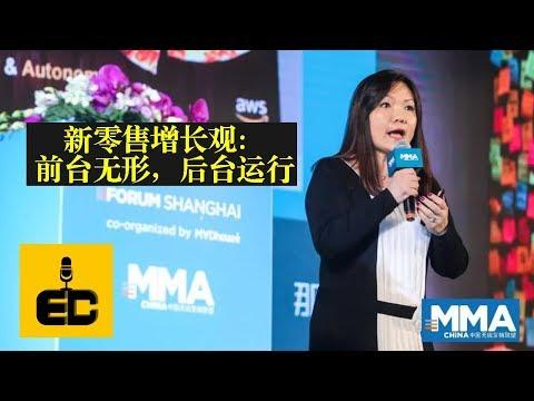 【蒋美兰演讲】《新零售增长观:前台无形,后台运行》MMA新零售委员会主席——蒋美兰
