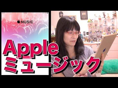 AppleMusic配信開始! アップルミュージック [歌注意]