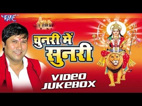 Chunari Me Sunari | Vijay Lal Yadav | Video Jukebox | Bhojpuri Devi Geet 2016