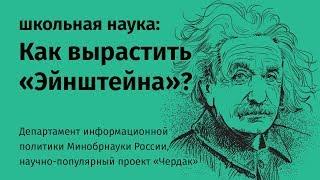 Как вырастить «Эйнштейна»? Школьная наука. Круглый стол.