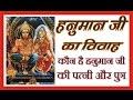 हनुमान जी का विवाह , कौन है हनुमान जी की पत्नी और पुत्र जानने की लिए देखे