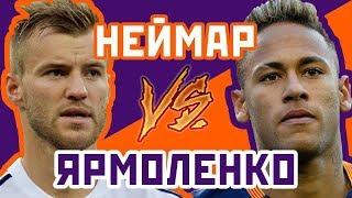 ЯРМОЛЕНКО vs НЕЙМАР - Один на один