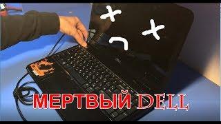 Оживление мертвеца. Ноутбук Dell N5110.