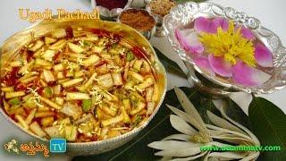 Ugadi Pachadi (ఉగాది పచ్చడి) By Attamma TV