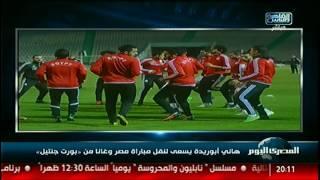 هانى أبوريدة يسعى لنقل مباراة مصر وغانا من «بورت جنتيل»