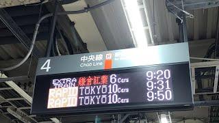185系 快速鎌倉紅葉号 立川駅発車後の自動放送