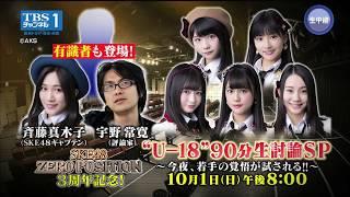SKE48の真剣勝負バラエティ『ゼロポジ』の恒例企画「ゼロポジ生討論」を...